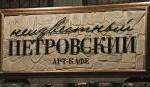 """НОЧНАЯ КУХНЯ В """"НЕИЗВЕСТНОМ ПЕТРОВСКОМ""""!!!"""