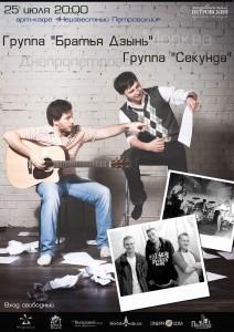 Группы Братья Дзынь и Секунда (Москва и Днепр)