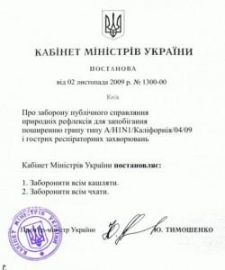 Постановление днепропетровской области губернатора