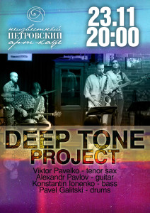 Deep_Tone
