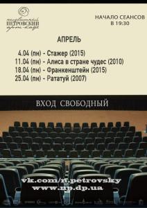 КИНОапрель16