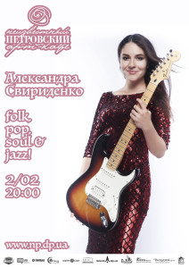20217АлександраСвириденко