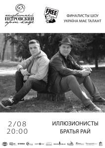20816БратьяРай