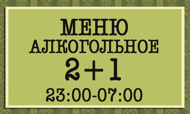 2plus1