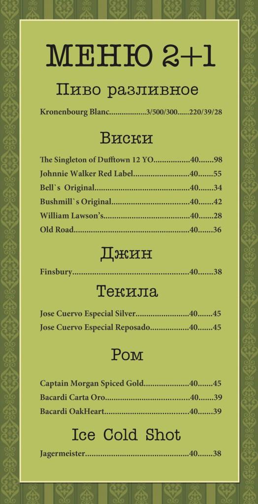 menu2_1-1