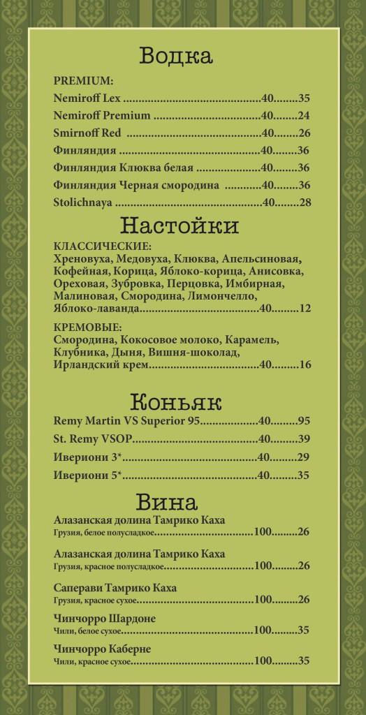 menu2_1-2