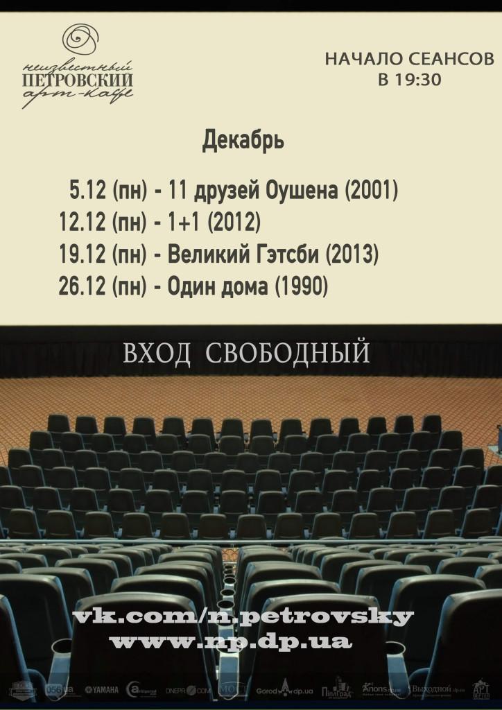 КИНОдекабрьвНП