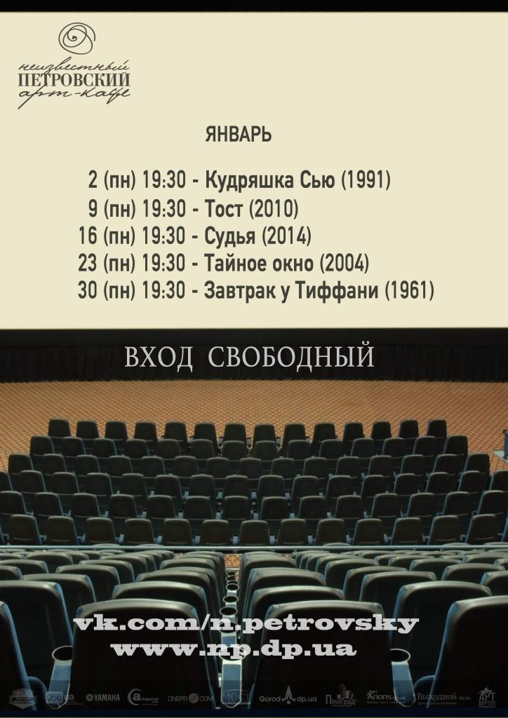 КИНОянварь17