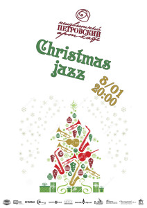 80117christmasJazz