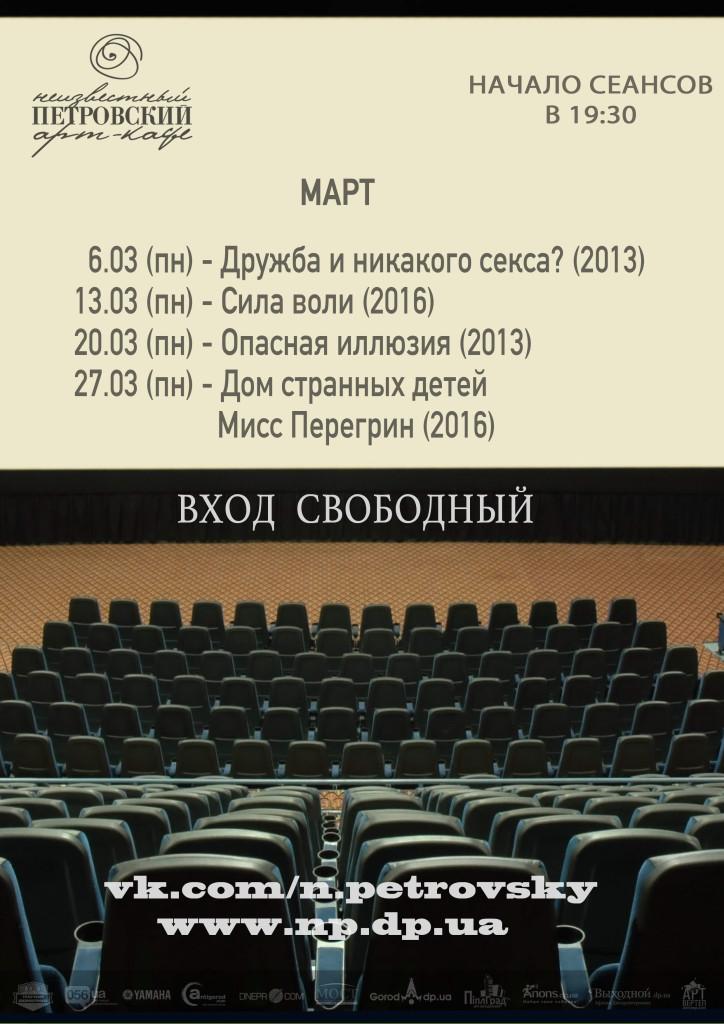 КИНОмарт17
