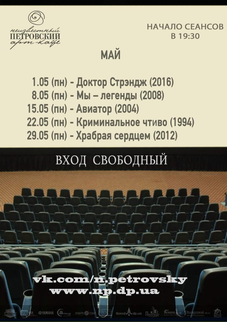 КИНОмай17