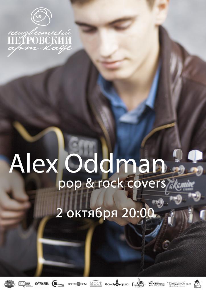 21117AlexOddman