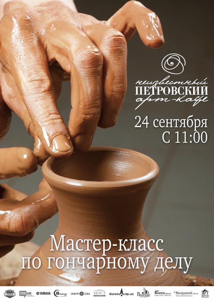 240917МКпоГончарномуДелу