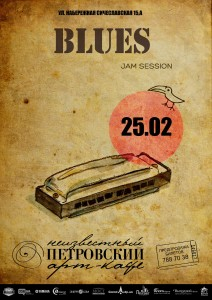250218BluesJam