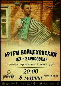 80318АртемВойцеховский