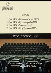 КИНОапрель18