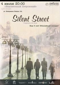 Silent Street. Юбилейный концерт