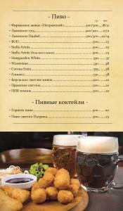 18_pivo