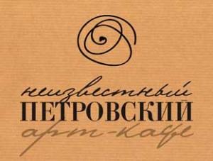 """Арт-кафе """"Неизвестный Петровский"""" - логотип"""