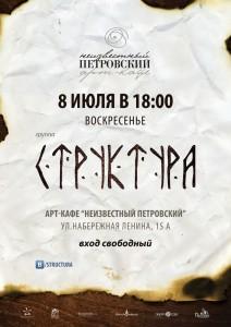 Группа Структура Днепропетровск