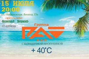 Группа РАЙ Днепропетровск