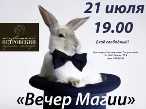 Вечер магии в Днепропетровске