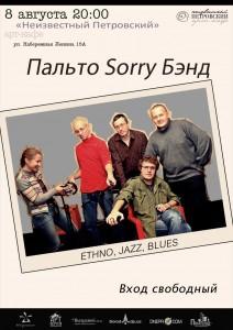 """Концерт группы """"Пальто Sorry Бэнд"""""""
