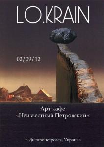 -локраин