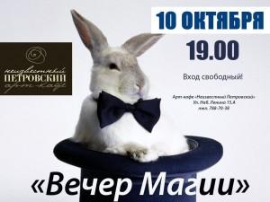 10 oktebrya