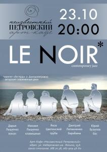 Le_nuar_Petrovsky1
