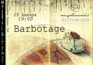 Barbotage