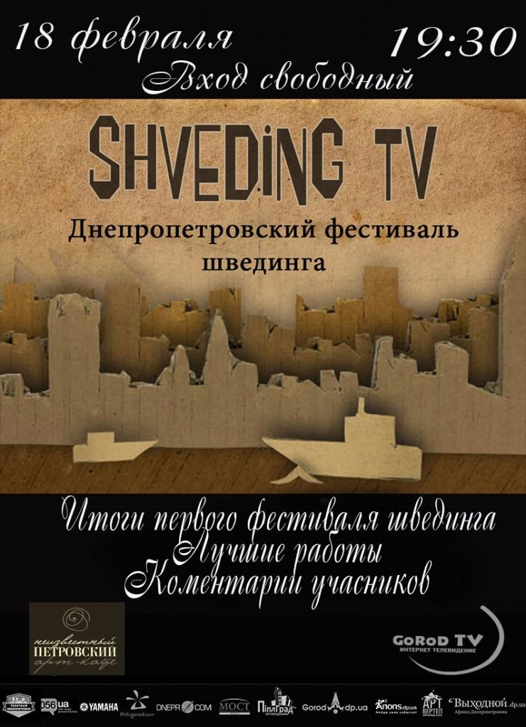 petrovsky_shveding