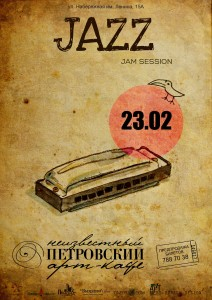 jazzjam2302