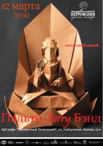 Neizvestniy_Petr4_PSB_kopia