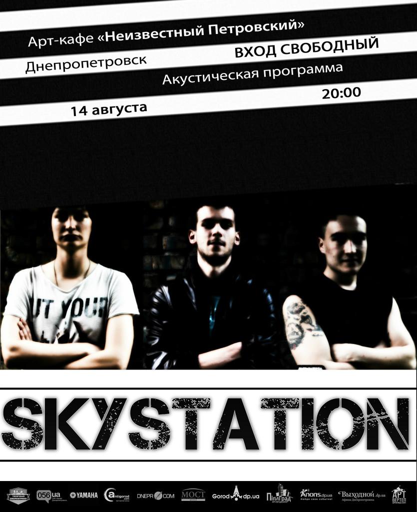 1408skystation