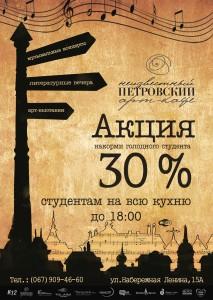skidka_30_petrovskii