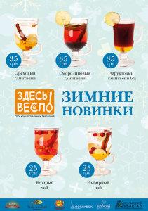 zimnie_skidki_2