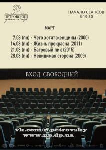 КИНОмарт16
