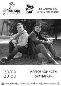 200916БратьяРай