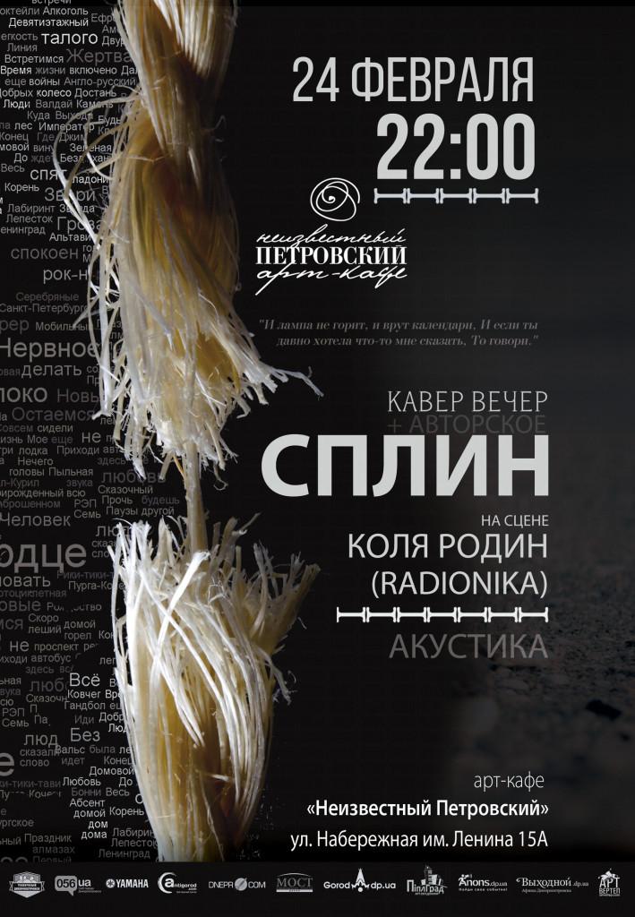 0224_Splin_Dnepr_Petrovskiy