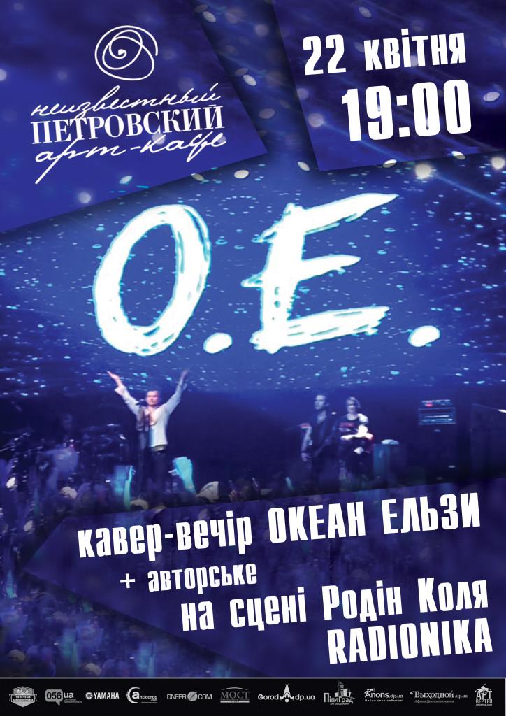 220417_Dnepr_OE_Petrovskiy