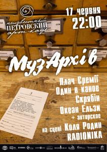 170617_MuzArkhiv_Petrovskiy