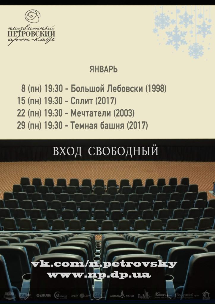 КИНОянварь18