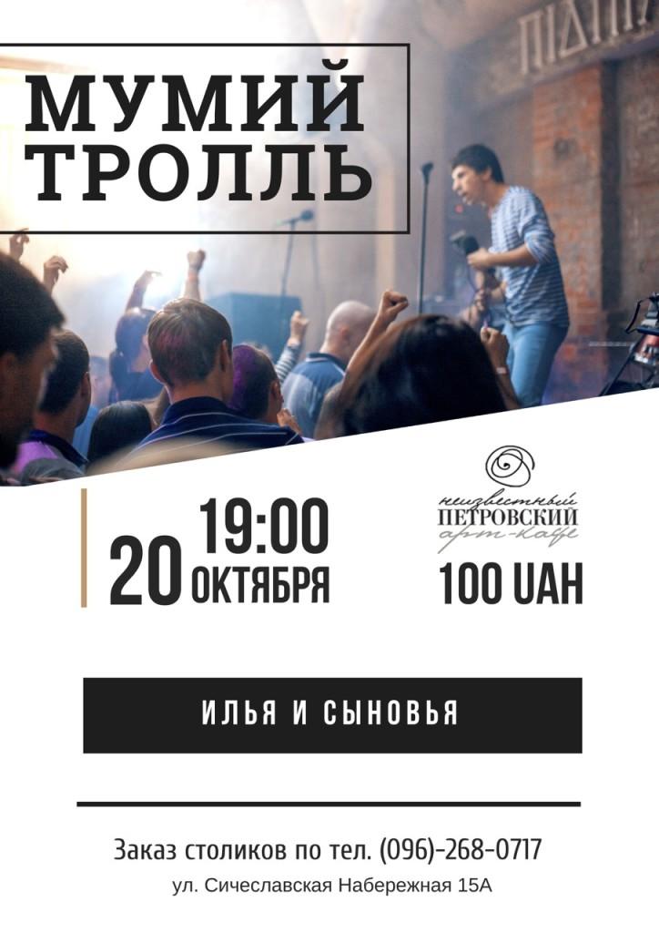 101018ИльяиСыновья