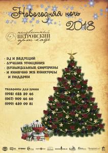 НовогодняяНочьВПетровском2018