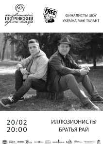 200218БратьяРай