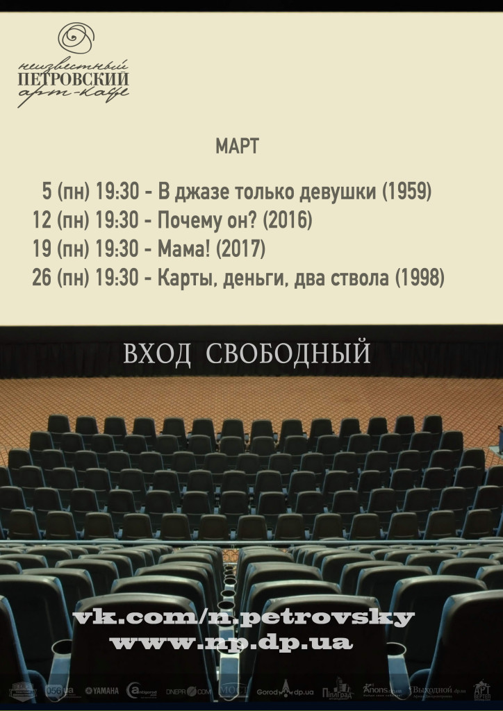 КИНОмарт18