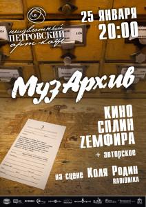 250118ДнепрМузАрхив