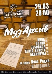 2905 МузАрхив Петровский