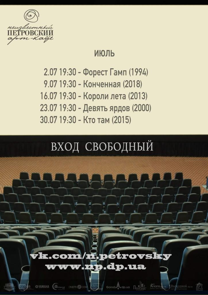 КИНОиюль18